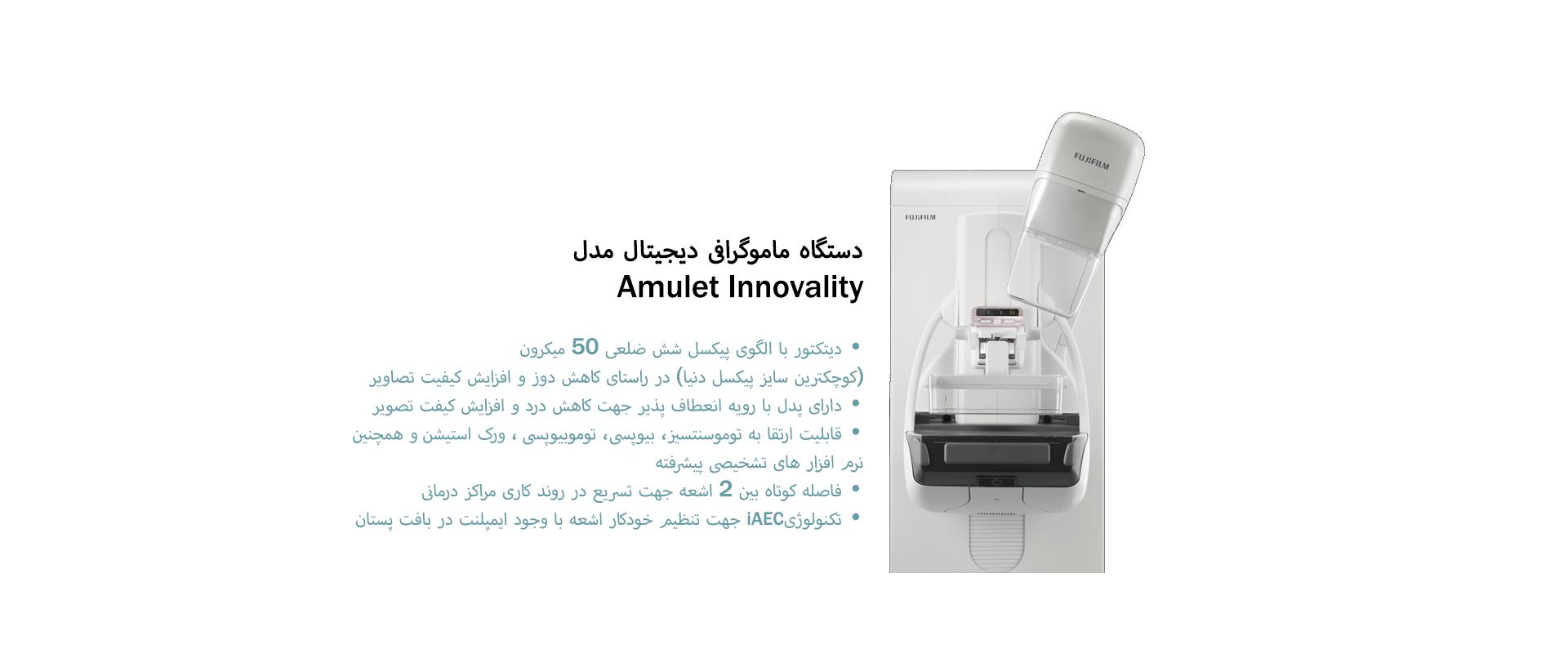 amulet-2PNG-slider